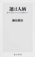 運は人柄 誰もが気付いている人生好転のコツ 角川新書