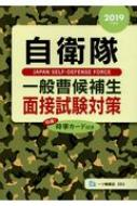 自衛隊一般曹候補生面接試験対策 2019年度版