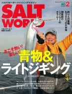 SALT WORLD (ソルトワールド)2018年 2月号