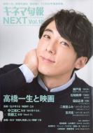 キネマ旬報 NEXT Vol.18 キネマ旬報 2018年 1月 26日号増刊
