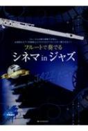 フルートで奏でるシネマ In ジャズ (ピアノ伴奏譜 & カラオケcd付)