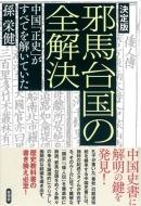 決定版 邪馬台国の全解決 中国「正史」がすべてを解いていた