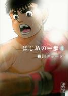 はじめの一歩 4 講談社漫画文庫