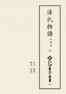 源氏物語 池田本 8 新天理図書館善本叢書