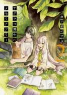 サクラコ博士のメモリアツリー 2 アクションコミックス / 月刊アクション