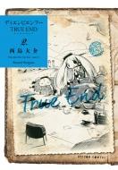 ディエンビエンフー True End 2 アクションコミックス / 月刊アクション