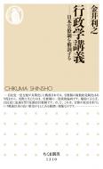 行政学講義日本官僚制を解剖する ちくま新書