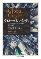 グローバル・シティ ニューヨーク・ロンドン・東京から世界を読む ちくま学芸文庫