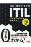 ITILファンデーションテキスト シラバス2011対応 実務で役立つIT資格シリーズ
