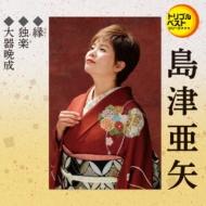 定番ベスト シングル::縁/独楽/大器晩成
