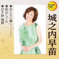 定番ベスト シングル::あじさい橋 ニューバージョン/松山しぐれ/泣き砂 海風