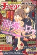 恋愛チェリーピンク エレガンスイブ 2018年 3月号増刊