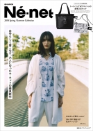 ネ・ネット 2018 Spring/Summer Collection e-MOOK