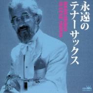 永遠のテナーサックス (2CD)