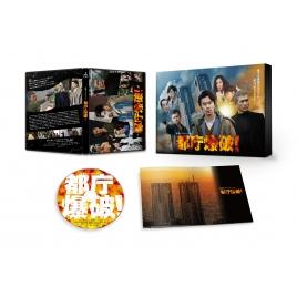 都庁爆破! Blu-ray