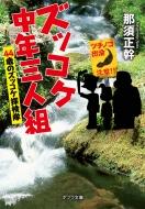 ズッコケ中年三人組 44歳のズッコケ探検隊 ポプラ文庫