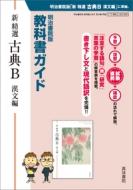 教科書ガイド 新 精選 古典B 漢文編