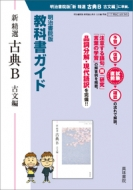 教科書ガイド 新 精選 古典B 古文編