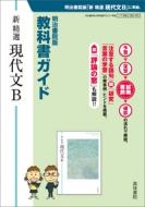 教科書ガイド 新 精選 現代文B