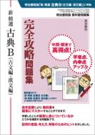 新 精選 古典B(古文編・漢文編)完全攻略問題集 教科書完全攻略問題集
