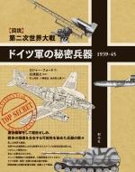 図説 第二次世界大戦 ドイツ軍の秘密兵器 1939‐45