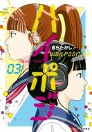 ハイポジ 3 アクションコミックス