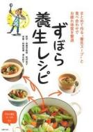 """ずばら養生レシピ まとめて作る""""養生スープ""""と食べ合わせでお疲れ体質を撃退"""