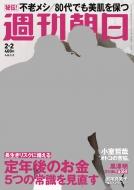 週刊朝日 2018年 2月 2日号