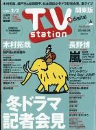TV station (テレビステーション)関東版 2018年 1月 20日号