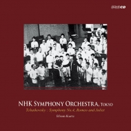 交響曲第4番、幻想序曲『ロメオとジュリエット』 エフレム・クルツ&NHK交響楽団(1962)