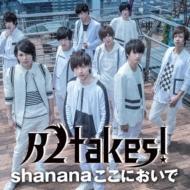 Shanana ここにおいで <Type-A>【初回限定盤】