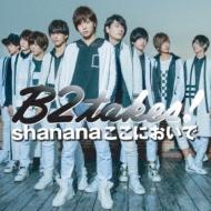 Shanana ここにおいで (+DVD)