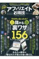 HMV&BOOKS onlineMagazine (Book)/アフィリエイトお得技ベストセレクション お得技シリーズ 晋遊舎ムック