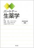 パートナー生薬学(改訂第3版増補)