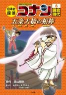 日本史探偵コナン 6 鎌倉時代 五条大橋の相棒 名探偵コナン歴史まんが
