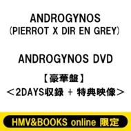 《ローチケHMV限定販売》 ANDROGYNOS DVD【豪華盤】<2DAYS収録 +特典映像> (3回目)