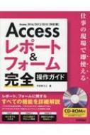 Accessレポート&フォーム完全操作ガイド 仕事の現場で即使える Access2016/2013/2010対応版