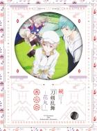 続 刀剣乱舞-花丸-其の四 Blu-ray