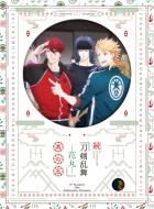 続 刀剣乱舞-花丸-其の五 Blu-ray