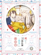 続 刀剣乱舞-花丸-其の六 Blu-ray