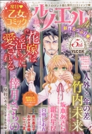 ル・ノエル Vol.4 Young Love Comic aya (ヤングラブコミックアヤ)2018年 3月号増刊