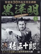 黒澤明DVDコレクション 2018年 3月 11日号 4号
