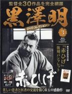黒澤明DVDコレクション 2018年 2月 25日号 3号
