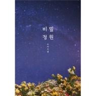 5th Mini Album: 秘密の庭園 (Secret Garden)