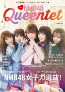 Ray (レイ)2018年 3月号増刊 Queentet from NMB48