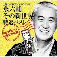 土曜ワイドラジオTOKYO 永六輔その新世界 特選ベスト〜笑う門には福来たる篇