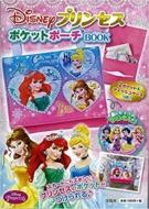 Disneyプリンセス ポケットポーチBOOK