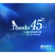 Thanks45 〜しあわせの青い鳥 [The Live Anthology] (3CD+DVD+ブックレット)
