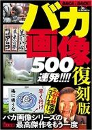 文庫 復刻版バカ画像500連発!