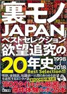 「裏モノJAPAN」ベストセレクション欲望追求の20年史